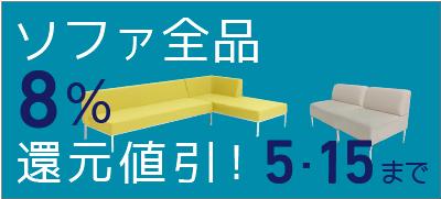 通年販促バナーソファ5月前半ブログ用大.jpg