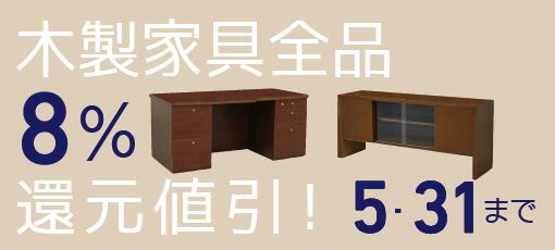 通年販促バナー木製家具5月後半3ブログ用大2.jpg
