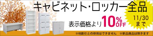 2019_10_キャビネット全品10%OFF.jpg