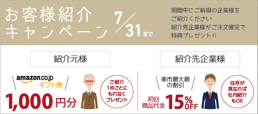 お客様紹介キャンペーンバナー大2茶.jpg