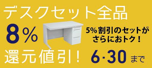 通年販促バナーデスクセット6月後半ブログ大.jpg